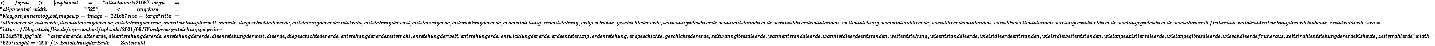 "</span> [caption id=""attachment_221687"" align=""aligncenter"" width=""525""]<img class=""blog_post_banner blog_post_image wp-image-221687 size-large"" title=""alter der erde, alter erde, die entstehung der erde, entstehung der erde, die entstehung der welt, die erde, die geschichte der erde, entstehung der erde zeitstrahl, entstehung der welt, entstehung erde, entwicklung der erde, erde entstehung, erdentstehung, erdgeschichte, geschichte der erde, seit wann gibt es die erde, wann entstand die erde, wann ist die erde entstanden, weltentstehung, wie entstand die erde, wie ist die erde entstanden, wie ist die welt entstanden, wie lange existiert die erde, wie lange gibt es die erde, wie sah die erde früher aus, zeitstrahl entstehung der erde bis heute, zeitstrahl erde"" src=""https://blog.studyflix.de/wp-content/uploads/2021/09/Wordpress_Entstehung_der_Erde-1024x576.jpg"" alt=""alter der erde, alter erde, die entstehung der erde, entstehung der erde, die entstehung der welt, die erde, die geschichte der erde, entstehung der erde zeitstrahl, entstehung der welt, entstehung erde, entwicklung der erde, erde entstehung, erdentstehung, erdgeschichte, geschichte der erde, seit wann gibt es die erde, wann entstand die erde, wann ist die erde entstanden, weltentstehung, wie entstand die erde, wie ist die erde entstanden, wie ist die welt entstanden, wie lange existiert die erde, wie lange gibt es die erde, wie sah die erde früher aus, zeitstrahl entstehung der erde bis heute, zeitstrahl erde"" width=""525"" height=""295"" /> Entstehung der Erde -- Zeitstrahl"